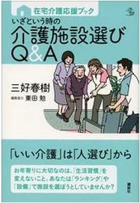 介護施設書籍