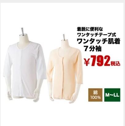 介護シャツ