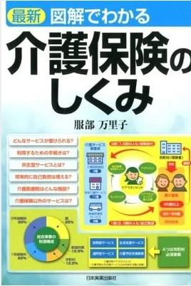 介護保険制度の本