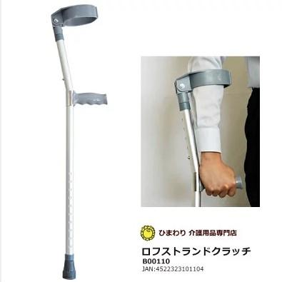前腕固定型杖