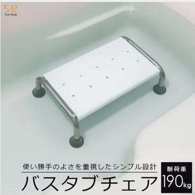 浴槽内椅子