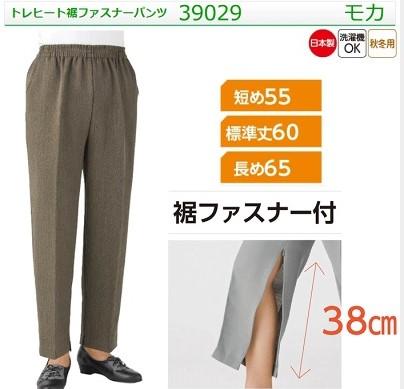 高齢者用ズボン